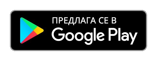 Свалете приложението Евротръст от Google Play